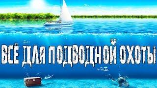 Что Нужно Для Подводной Охоты? Подводное Ружье И Снаряжение Для Подводной Рыбалки.