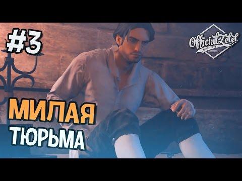 Assassin's Creed Unity Прохождение на русском - МИЛАЯ ТЮРЬМА - Часть 3