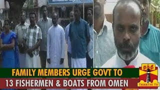 Family Members Urge Government to Rescue 13 Fishermen and Their Boats form Omen - Thanthi TV