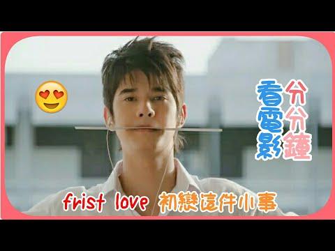 分分鐘看電影|9分鐘看完泰國青春片。《初戀這件小事 First Love》|chaikeanshan17.word