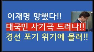 [문틀란 TV] 이재명의 대국민 사기극 드러나!  경선 포기하나