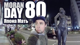Moran Day 80 - Япона Мать