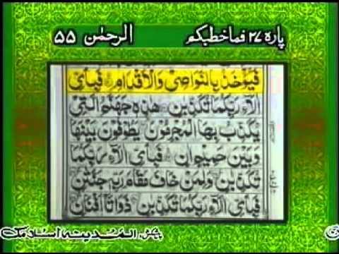 SURAH REHMAN with urdu translation full.  Qari Abdul Basat Abdul Samad Tilawat.