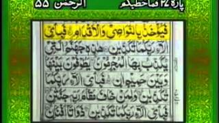 vuclip SURAH REHMAN with urdu translation full.  Qari Abdul Basat Abdul Samad Tilawat.