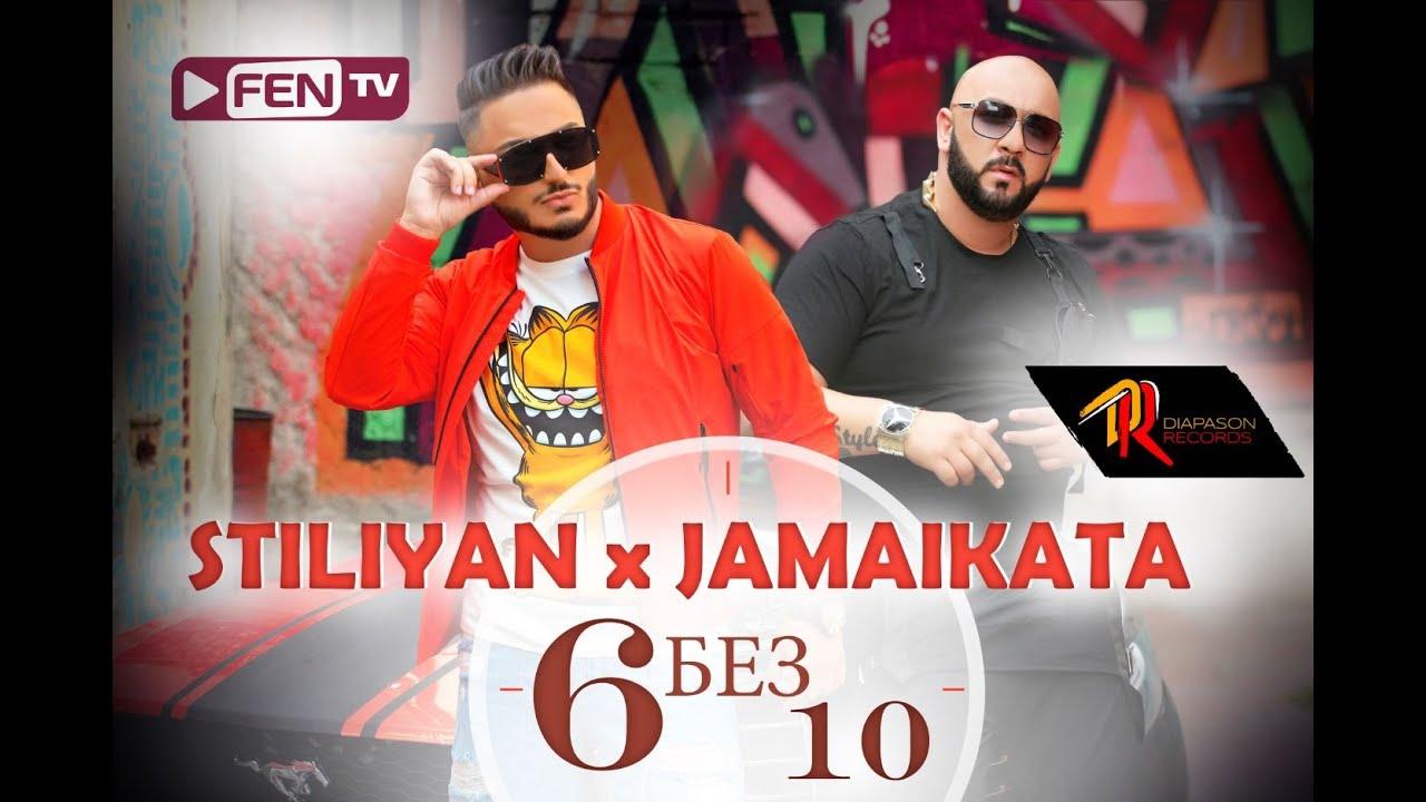 Стилиян & Джамайката - 6 без 10