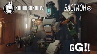 overwatch - Бастион(Bastion)(Обзор/Мнение)