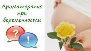 Ароматерапия при беременности [ОТВЕТЫ НА ВОПРОСЫ](Ароматерапия при беременности Получите подарки от Академии Ароматерапии: http://aroma-academy.ru/podarki/ Пойти учиться..., 2015-01-20T09:33:08.000Z)