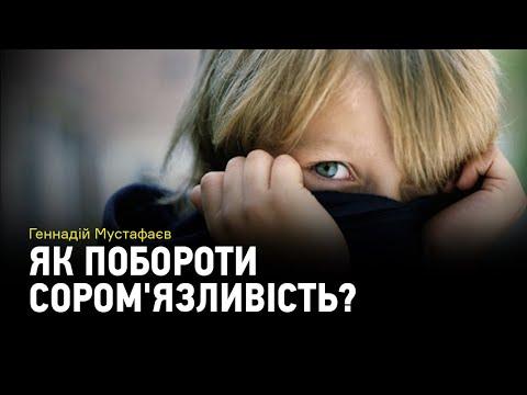Видео: Як побороти сором'язливість?