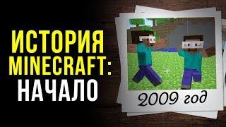 История Minecraft: Начало