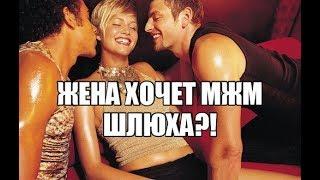 Психолог-сексолог: Секс втроем с женой и с другим парнем. Жена хочет секс МЖМ. Она шлюха?