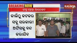 Lawyer-Police Conflict: All Govt Offices in Cuttack to remain shut tomorrow || Kalinga TV