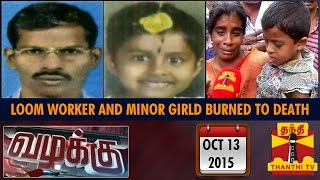 Vazhakku (Crime Story) : Loom Worker and Minor Girl Burned to Death for 50K Debt (13/10/2015)