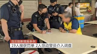 【冠状病毒19】违反阻断措施条例: 19人接获罚单 2人惊动警员介入调查