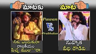 JanaSena Chief Pawan Kalyan Vs TDP MLA Chintamaneni Prabhakar | Mataku Mata | Political Qube