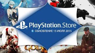 PlayStation Store: обновление 15 июля - God of War III: Remastered и другое