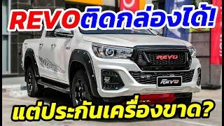 จริงหรือ? Toyota Revo ติดกล่อง Ultra Boost ประกันจะขาด? (มีคำตอบแล้ว) | MZ Crazy Cars