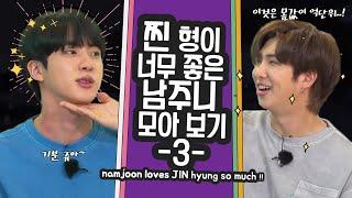 진 형이 너무 좋은 남주니 모아 보기😤💖(3)/ namjoon loves Jin-hyung so much! (3)