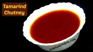 Tamarind Chutney Recipe | Imli ki Khatti Meethi Chutney | Sweet and Spicy Chutney | kabitaskitchen