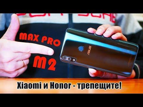 РАЗРУШИТЕЛЬ - Asus Zenfone MAX Pro M2