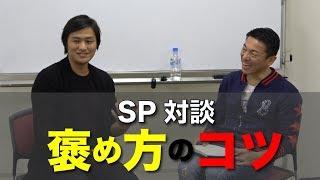 褒め方のコツ!SP 対談 美塾塾長 内田裕氏×大嶋啓介