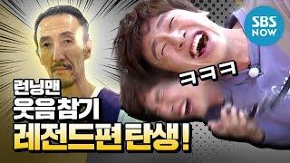 [런닝맨] '웃음참기 레전드 편 탄생!' / 'RunningMan' Special
