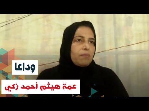 عمة هيثم أحمد زكي: مقصرناش مع الراحل.. ونصحته بالابتعاد عن التمثيل  - 21:59-2019 / 11 / 10