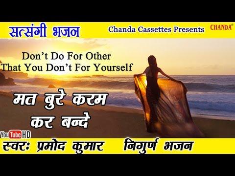 सत्संगी भजन : मत बुरे करम कर बन्दे || Pramod Kumar || Super Hit Nirgun Bhajan