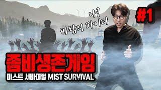 Zombie Survival Game] Buzzbean Survival game Live EP1 - Mist Survival