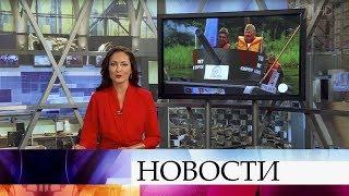 Выпуск новостей в 12:00 от 11.08.2019
