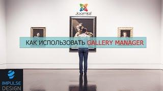 Как использовать Gallery Manager в Joomla(Обучающий ролик по использованию мощного модуля галереи