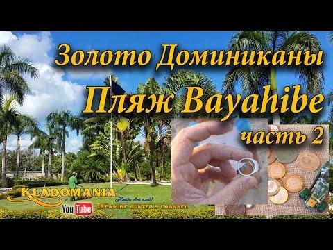 Путешествие с металлоискателем. Золото Доминиканы. Поиск пляжного золота в Bayahibe часть 2