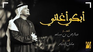 حسين الجسمي - أبكي أغاني (حصرياً) | 2019