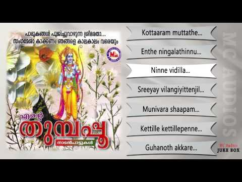 എന്റെ തുമ്പപ്പൂ | ENTE THUMBAPOO | Nadan Pattukal Malayalam | Sreerama Songs