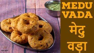 Medu Vada recipe in Hindi-How To Make Crispy Medu Vada-Kalimirchbysmita-Ep328