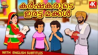 Malayalam Story for Children - കർഷകരുടെ ഇരട്ട മക്കൾ | Farmer's Twin Sons | Malayalam Fairy Tales
