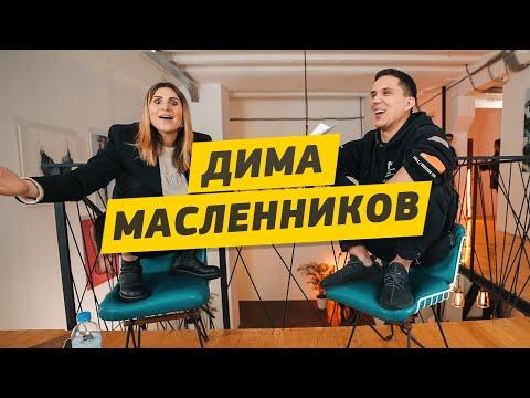 Дима Масленников - Про бывшую из Playboy, хейт от Моргенштерна и подделки