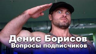 Денис Борисов: Девушки любят успешных (часть 3)