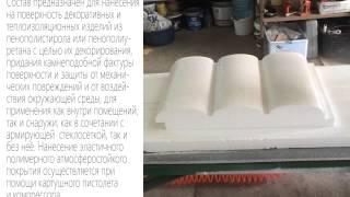 Защитное покрытие для пенопласта(, 2015-07-16T21:44:45.000Z)