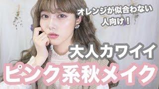 大人カワイイ!ピンク系秋メイク thumbnail