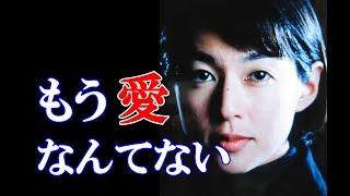 とんねるず・石橋貴明の奥さん、鈴木保奈美。 いつも離婚の噂が絶えない...