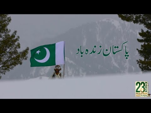 Pakistan Zindabad - 23 Mar 2019 | Sahir Ali Bagga | Pakistan Day 2019 (ISPR Official Song) thumbnail