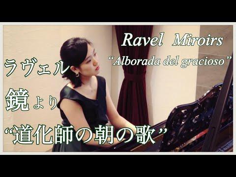 """ラヴェル 鏡より 4.""""道化師の朝の歌"""" Ravel Miroirs """"Alborada del gracioso"""" 野上真梨子 Mariko Nogami"""