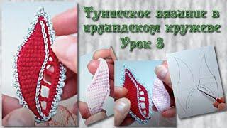 Тунисское вязание. Урок 3 - простой листик в зеркальном отражении.