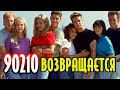 90210 беверли хиллз