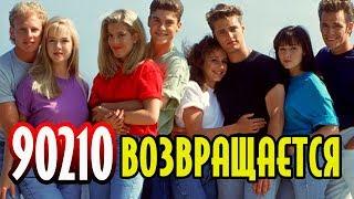Беверли-Хиллз, 90210 - в 2019 с оригинальным актёрским составом
