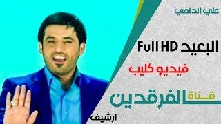 لآول مرة Full HD علي الدلفي فيديو كليب .. رسائل Ali Aldelfi Rasaael