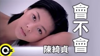 陳綺貞 Cheer Chen【會不會 Will you】Official Music Video