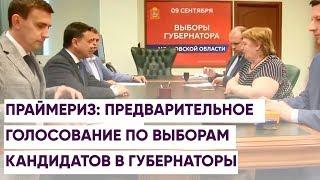 Праймериз: предварительное голосование по выборам кандидатов в губернаторы Московской области