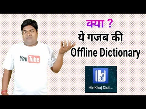 Very Best Offline Dictionary | Best Offline English Dictionary For Android | Aaosikhe