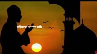New Bangla islamic gojol islamic Ringtone Islamic status bangla islamic song